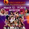 CAIRO MIRAGE ФЕСТИВАЛЬ ВОСТОЧНОГО ТАНЦА 2018