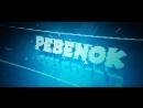 Pebenok