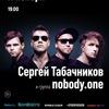 С.Табачников и nobody.one | No Care Tour | Минск