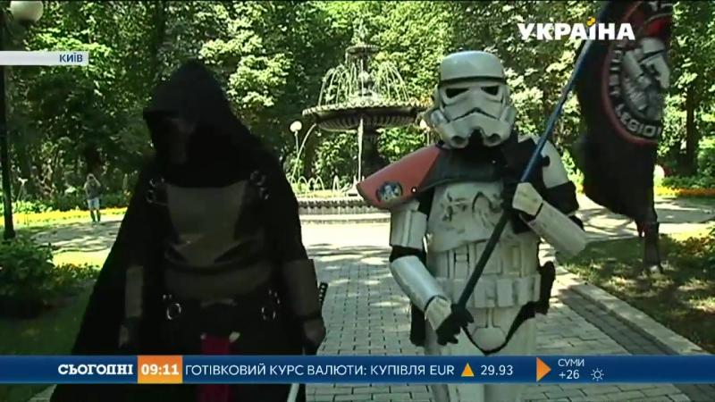 Герої «Зоряних Воєн» вийшли на вулиці столиці