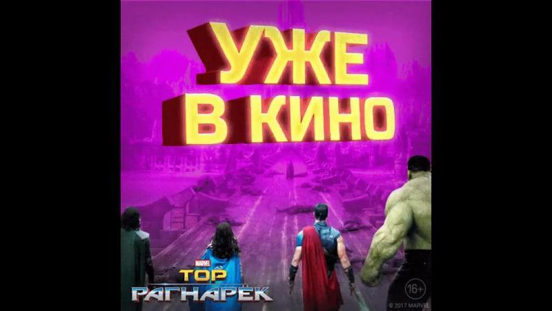 Дождались! Тор и команда Отомстителей ждут вас в кино!