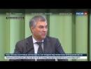 Новости на «Россия 24» • Депутаты задумались о правах робота