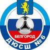 "МБУДО ""ДЮСШ-6"" БЕЛГОРОД"
