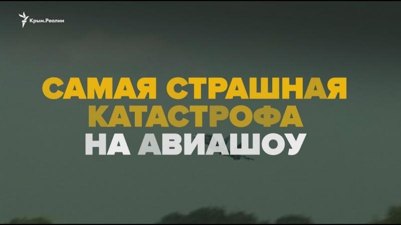 Скниловская трагедия. 15 лет спустя