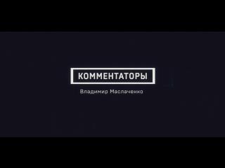 Комментаторы: Владимир Маслаченко