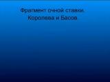 ФРАГМЕНТ ОЧНОЙ СТАВКИ КОРОЛЕВОЙ И БАСОВА. часть-1