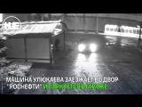 В сети появились кадры задержания Алексея Улюкаева