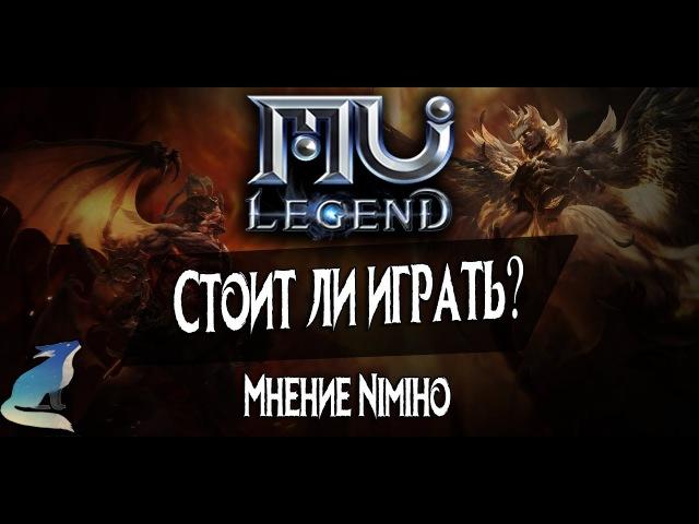 Mu Legend. Стоит ли играть | Мнение Nimiho