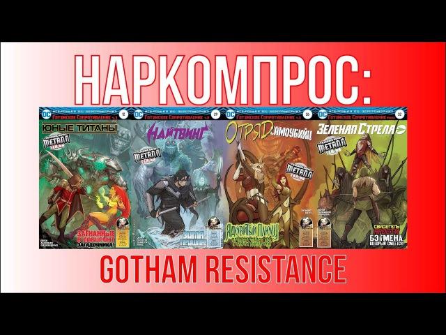 Наркомпрос: Gotham Resistance