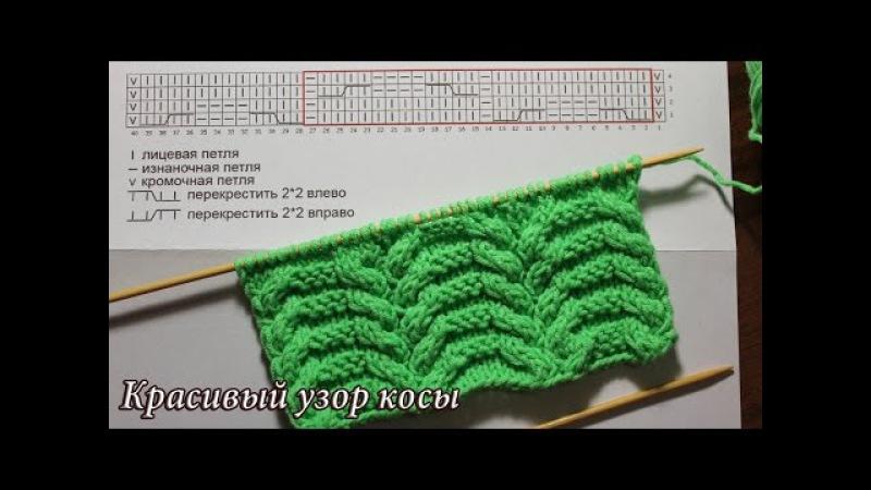 Красивый узор косы спицами | Cable stitches