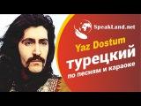 Турецкий по песням&ampкараоке  Bar