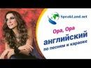 """Английский по песням&караоке Despina Vandi """"Оpa opa"""" (обновленный вариант)"""