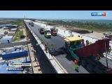 Вести.Ru: Крым станет доступнее: в 2018 году запустят Керченский мост и новый терминал аэропорта