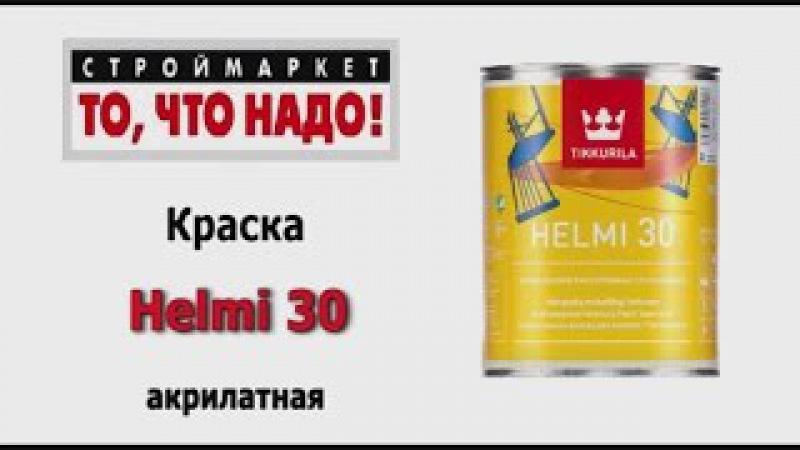 Краска Хелми 30 - Helmi 30 - краска для мебели, дверей, окон, батарей, радиаторов Тиккур...