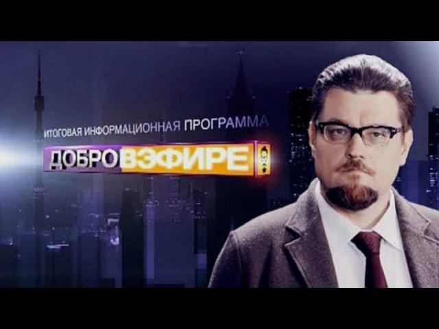 Добров в эфире (05.11.2017) Россия установила в Крыму станции радиоэлектронной борьбы, которые могут погасить электронику четверти земного шара.