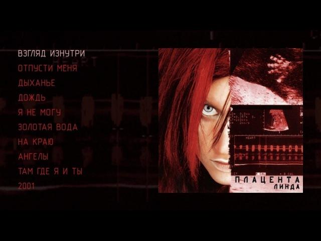 Линда - Плацента (official audio album)