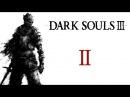 В первый раз в третий Dark Souls День 2 Вордт и местный деревенский клуб 3