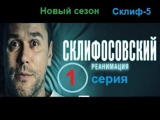 Склифосовский. Реанимация 1 серия