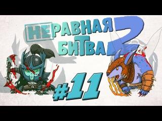 Неравная битва 2 Выпуск 11 / The Uneven Fight 2: Phantom Assassin vs Ursa