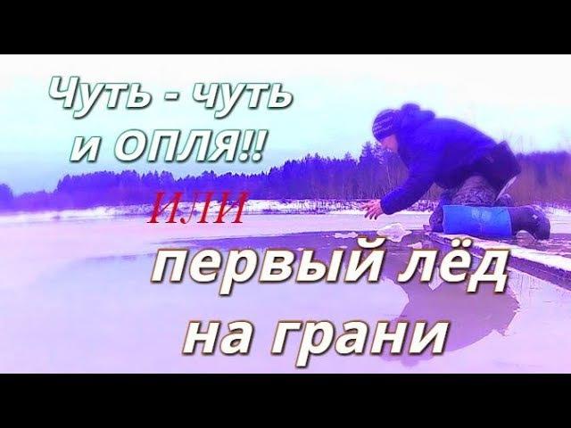 Чуть - чуть и ОПЛЯ! или первый лёд на грани - Болен Рыбалкой №388