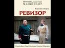 Ревизор Малый театр 2016