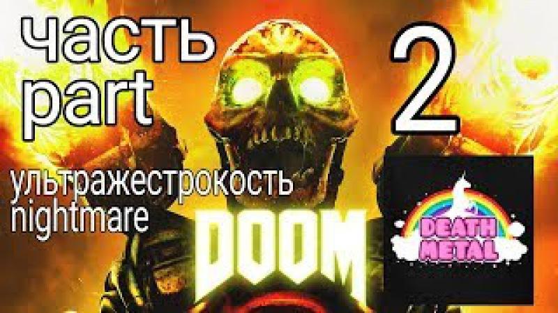 DOOM, part 2, часть 2, deathmetal!, центр распрес, прохождение, секреты, обзор, приколы