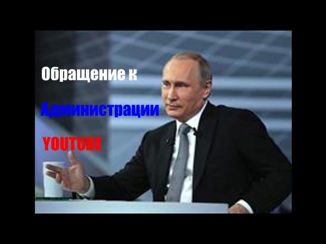 Обращение к администрации YouTube | FixRussianYouTube | KamikadzeMillion | БытьИлиЖиви