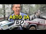 Авто за 150т неизданное  ИЛЬДАР-АВТОПОДБОР