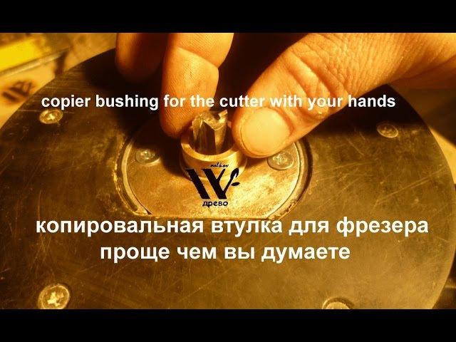 Как сделать копировальную втулку для фрезера своими руками за 30 мин .ДРЕВО.