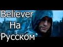 Assassin's Creed – Believer ★ (На Русском) ★ Уникальный Клип - (2017) - ✔