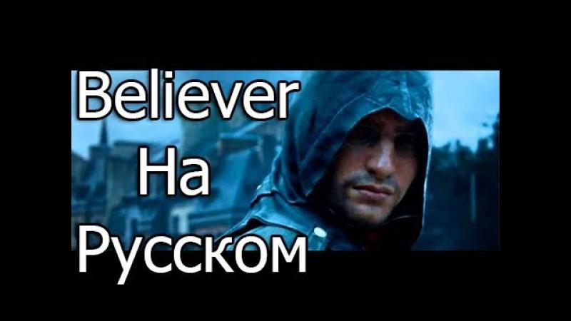 Assassins Creed – Believer ★ (На Русском) ★ Уникальный Клип - (2017) - ✔