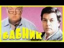 Фильм Бабник_1990 (комедия).
