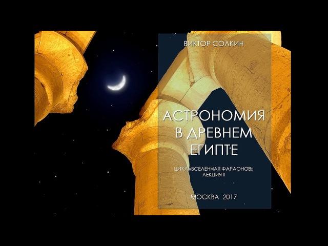 Астрономия в Древнем Египте Лекция Виктора Солкина
