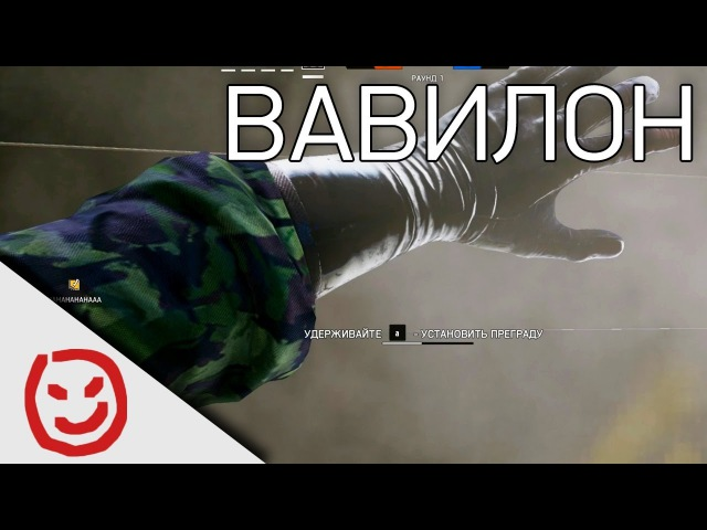 Rainbow Six Siege — Вавилон