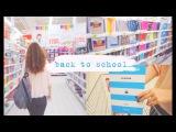 BACK TO SCHOOL ДЕШЕВЫЕ ПОКУПКИ КАНЦЕЛЯРИИ В АШАНЕ, БЭК ТУ СКУЛ