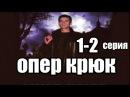 Опер Крюк 1-2 серия из 6 (детектив, боевик, криминальный сериал)