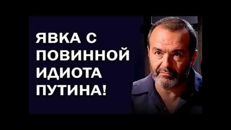 Виктор Шендерович ПУТИН ОБЛАЖАЛСЯ, А ТРЫНДЕЦ НАМ ВСЕМ