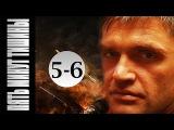 Пять минут тишины 5-6 серия (2017) Сериал боевик детектив фильм кино