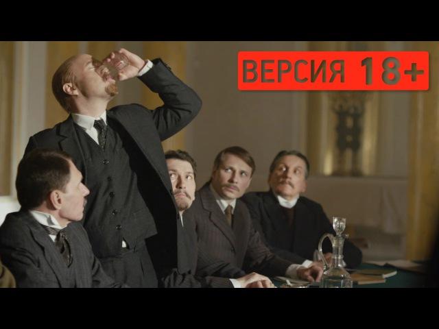 Сериал Троцкий (версия 18) 1 сезон 7 серия — смотреть онлайн видео, бесплатно!