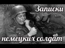 Немцы были шокированы при нападении на Русских солдат записки немецких солдат
