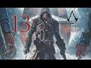 Assassin's Creed Rogue Прохождение Без Комментариев На Русском На ПК Часть 13 — Держи друзе...