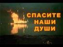 Советский фильм про моряков Спасите наши души (1960)
