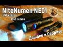 Фонарь Nitenumen NE01 - 1060 Люмен с USB - Дешево и Сердито