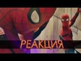 Человек-Паук: Возвращение домой l Реакция на превью второго трейлера l Spider-Man: Homecoming