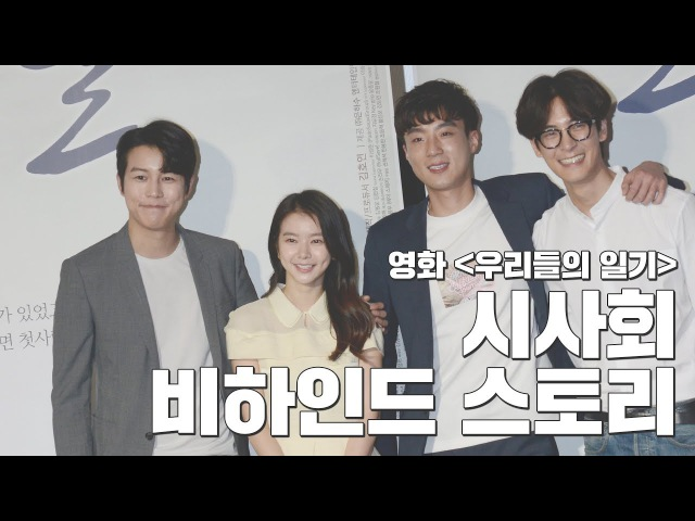 Cho Min-ho's screen debut 'Our diary' premiere behind-the-scenes story