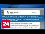 Сноудена порадовала информация о его возможной выдаче США