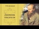 Федор Достоевский Дневник писателя