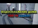 Водопровод в частном доме своими руками ТОП 10 ошибок