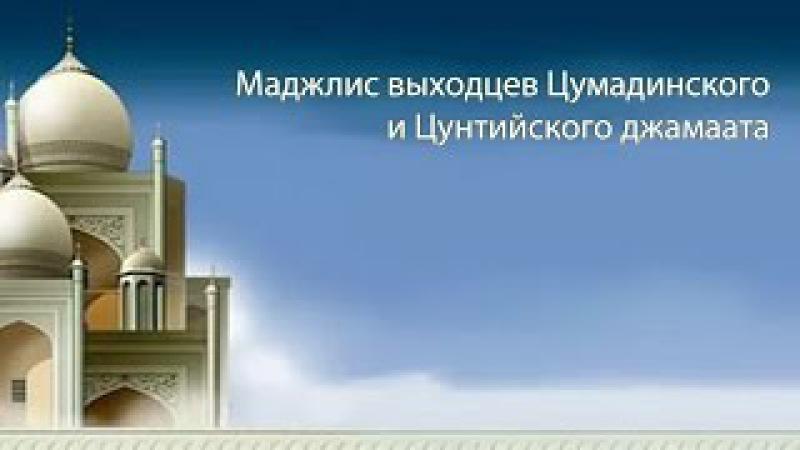 Маджлис Цумадинского и Цунтинского джамаата г.Хасавюрт