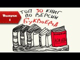 ЛОЛИТА (В. Набоков) - 30 место. ТОП 30 самых продаваемых книг Буквоеда.